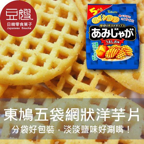 【豆嫂】日本零食 東鳩 網狀鹽味酥脆洋芋片(5袋/入)