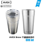AVEX Brew 不鏽鋼啤酒杯600ml 城市綠洲304 不鏽鋼、長效保冷、開瓶器