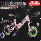 鳳凰兒童自行車摺疊3-5-6-7-8-10歲男孩小孩單車女童寶寶腳踏童車 NMS喵小姐