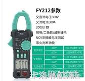 福儀FY217鉗形表數字萬用表高精度鉗表電工萬能表多功能鉗型表