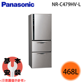 【Panasonic國際】468L 三門變頻冰箱 NR-C479HV-L 免運費