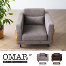 單人沙發 Omar 奧瑪北歐風簡約單人沙發-2色 / H&D 東稻家居