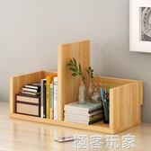 億家達書架簡易桌面置物架組合書櫃簡約現代桌上架子學生創意櫃子 igo『極客玩家』