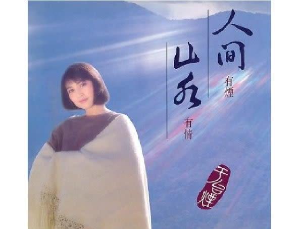 于台煙  人間山水  CD  (購潮8)