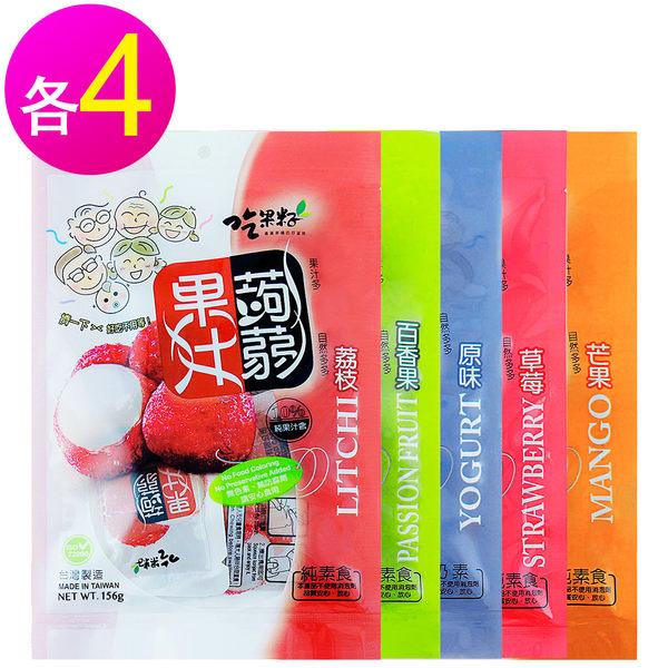 【吃果籽】蒟蒻果凍20包(6個/包)