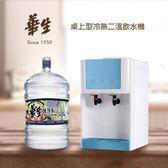 桶裝水 桶裝水飲水機  優惠組 桶裝水 全台宅配
