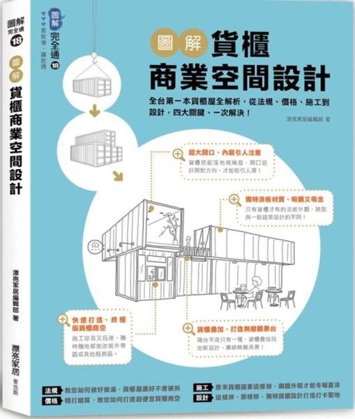 圖解貨櫃商業空間設計:全台第一本貨櫃屋全解析,從法規、價格、施工到設計,四大...