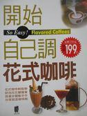 【書寶二手書T4/餐飲_YDB】開始自己調花式咖啡_彭思園
