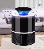 插電式滅蚊燈家用靜音室內無輻射電驅蚊器防滅蚊神器臥室捕蚊子「多色小屋」