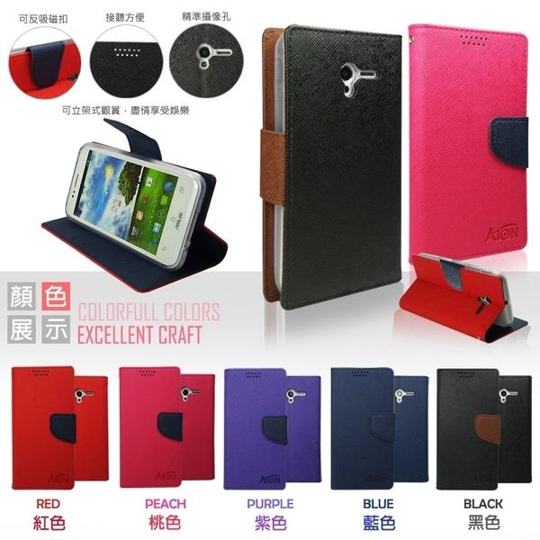 ※【福利品】HTC Desire HD G10 A9191 大都會 韓式風格系列 側掀可立式皮套/保護套/磁扣皮套/手機套
