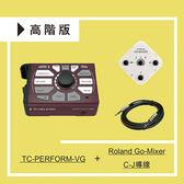 【敦煌樂器】直播器材套件組 ROLAND GO MIXER + Perform VG 人聲效果 高階版
