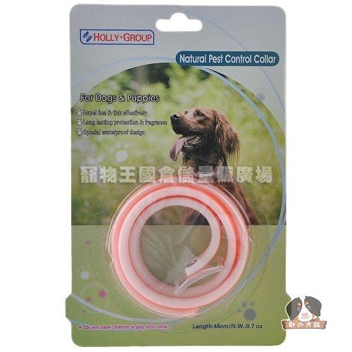 【寵物王國】HOLLY+GROUP 天然驅蚤項圈(犬)46cm