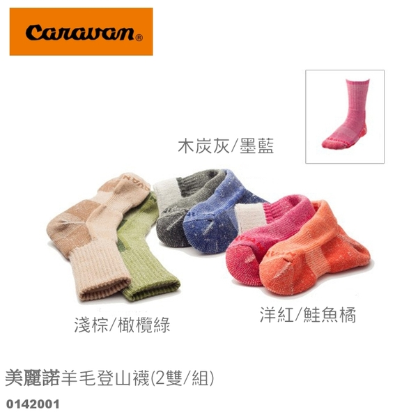 【速捷戶外】日本Caravan 0142001 中性美麗諾羊毛登山健行襪 (2雙/組),適合一般的登山、健行、旅遊.