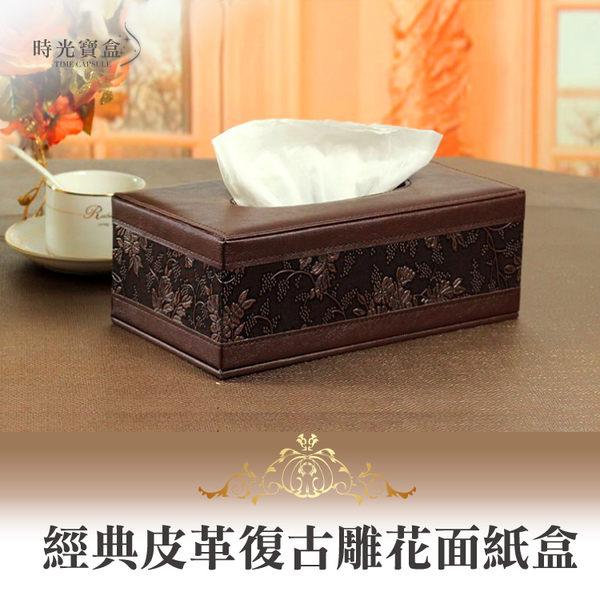 經典皮革復古雕花面紙盒-咖啡 抽取式衛生紙盒抽紙盒紙巾盒 辦公室客廳民宿-時光寶盒2061