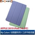 【默肯國際】My Colors液態膠系列APPLE 2019 iPad 10.2吋 新液態矽膠 休眠喚醒 三折平板保護殼 第七代