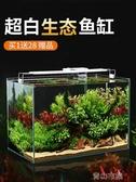 超白魚缸玻璃桌面客廳生態小型斗魚金魚烏龜缸造景懶人養魚水草缸  全館免運