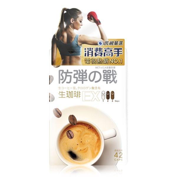 消費高手防彈咖啡膠囊42顆