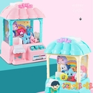 兒童抓娃娃機小型家用迷妳夾公仔機投幣糖果扭蛋玩具【淘嘟嘟】