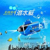 迷你遙控潛水艇充電船魚缸澡盆兒童玩具3-4-5-6-7-8-9-14周歲禮物