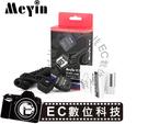 【EC數位】EC-962 連接線 for Canon  閃光燈離機連接線 立福公司