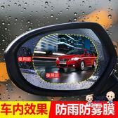 後視鏡防雨貼膜 防雨貼膜汽車后視鏡抖音驅水膜高清通用反光鏡防水防霧倒車鏡長效 4款