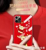 新年手機殼-鼠年蘋果11手機殼本命年iphone8plus玻璃新年款超薄7plus鼠錢紅色 糖糖日系