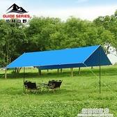 戶外加厚牛津布涼棚雨棚 露營釣魚防雨涂銀防曬遮陽棚 天幕帳篷 極簡雜貨