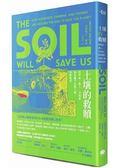 土壤的救贖:科學家、農人、美食家如何攜手治療土壤、拯救地球