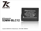 KAMERA 佳美能 P牌 DMW-BLC12 DMWBLC12 副廠鋰電池 GH2KK/GH2KS/GH2S/G5/G6/FZ200