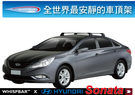 ∥MyRack∥WHISPBAR FLUSH BAR Hyundai Sonata 專用車頂架∥全世界最安靜的車頂架 行李架 橫桿∥