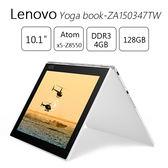 白~Lenovo 聯想 Yoga book(Z8550) ZA150347TW 4G/128GB 10.1吋筆電