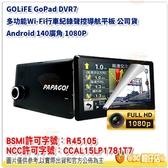 GOLiFE GoPad DVR7 多功能Wi-Fi行車紀錄聲控導航平板 公司貨 Android 140廣角 1080P