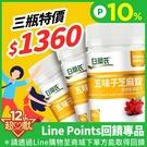 白蘭氏 五味子芝麻錠60錠x3件組 14005047 -12週年慶Line回饋專品/ 限量60品/ 每人限購1品