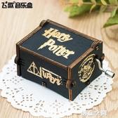 音樂盒 暗黑手搖音樂盒木質小八音盒權利的游戲天空之城創意禮物