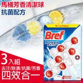 【Bref】歐洲原裝進口 3入組 馬桶 強力清潔球/芳香球 50g(紅白-抗菌配方)