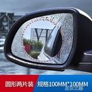 後視鏡-后視鏡防雨貼膜汽車反光鏡高清防水防霧膜倒車鏡防水貼車窗通用 現貨快出