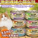 【培菓平價寵物網】日本superfiber激密纖維》去毛球貓罐系列80g*1罐