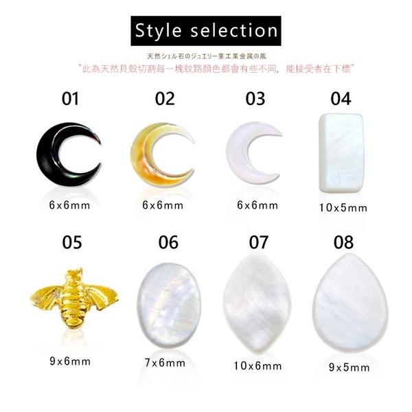 日系天然貝殼方形圓形橢圓形 凝膠光撩 美甲材料 美甲鑽飾《NailsMall美甲美睫批發》