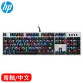 HP GK100S 機械電競鍵盤 青軸