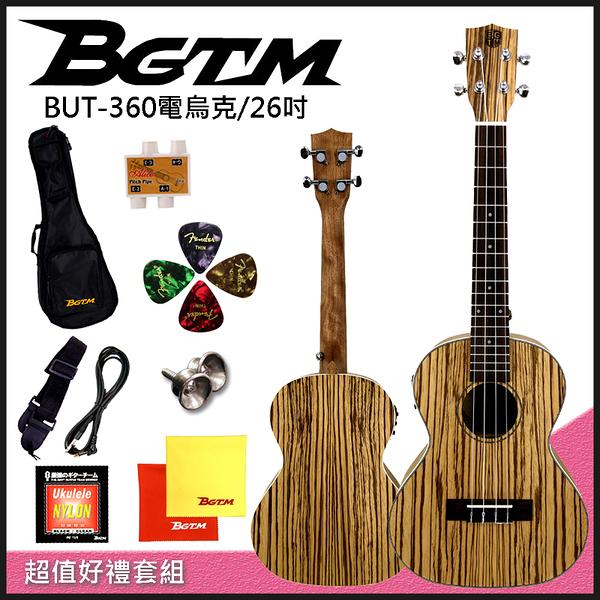 2021團購方案BGTM BUT-360E全斑馬木/26吋電烏克麗麗+內建調音器