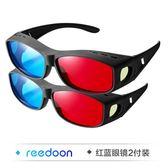 三D 紅藍眼鏡3d 普通電腦 高清電視影院電影片立體眼睛 ~滿999  八五折~