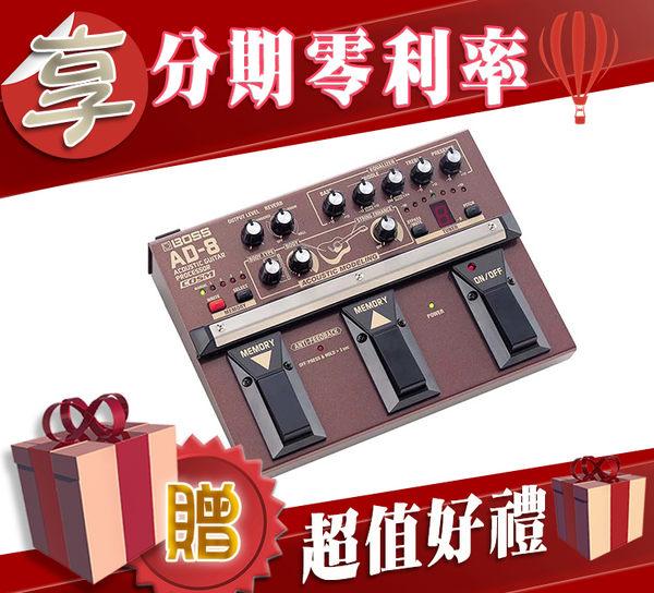 【小麥老師 樂器館】買1贈6★BOSS 全系列現貨★ AD-8 空心吉他效果器 公司貨