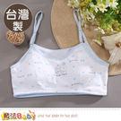 青少女胸衣(2件一組) 台灣製調整型吸濕...