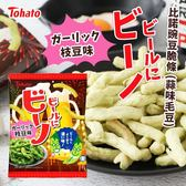 日本 Tohato 東鳩 比諾豌豆脆條 (蒜味毛豆) 62g 豌豆條 豌豆餅乾 餅乾 下酒零嘴 下酒菜 日本餅乾