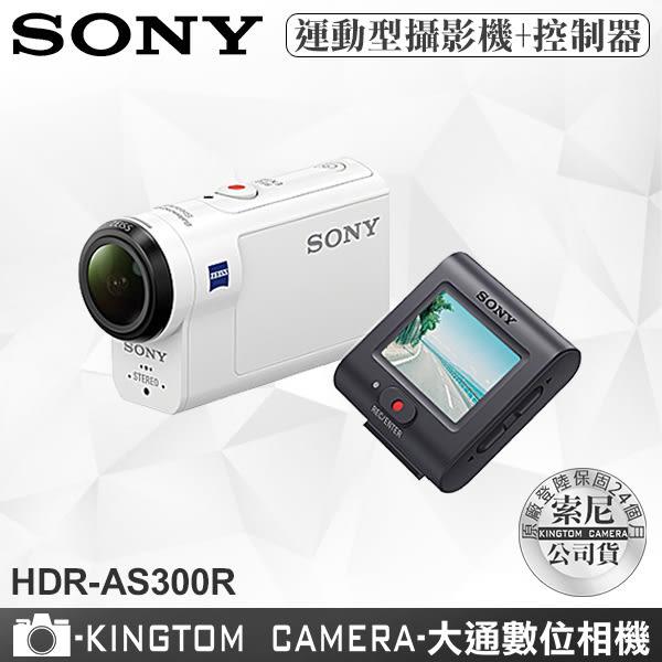加贈原廠電池+攜帶盒 SONY HDR-AS300R  運動型攝影機 公司貨 再送64G卡+原廠電池+專用座充+4大好禮