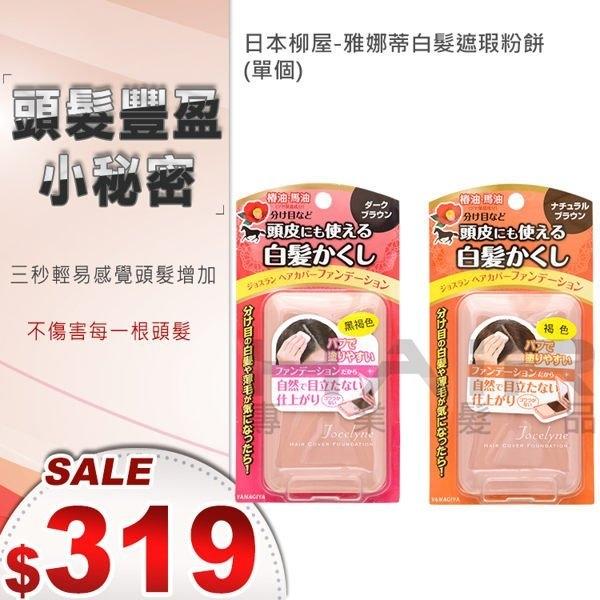 日本柳屋YANAGIYA-白髮遮瑕粉餅 褐色 黑褐色 另售絲多麗 【HAiR美髮網】