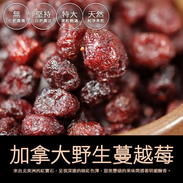 【屏聚美食】加拿大蔓越莓(190±5克)