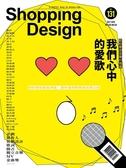 Shopping Design 10月號/2019 第131期:我們心中的愛歌