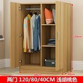 衣櫃 現代簡約實木質出租房家用臥室組裝掛衣櫥兒童簡易收納小櫃子【快速出貨】