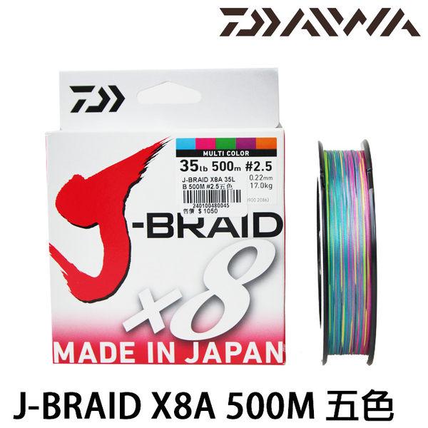 漁拓釣具 DAIWA J-BRAID X8A 五色 500M #2號 #2.5號 #3號 #4號 (八股布線)